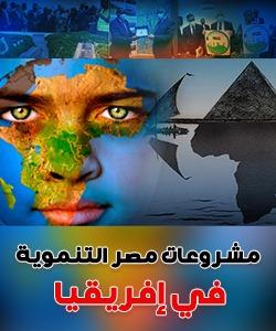 مشروعات مصر التنموية