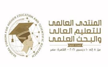 رابط التسجيل للمُشاركة بـ«المنتدى العالمي للتعليم العالي»