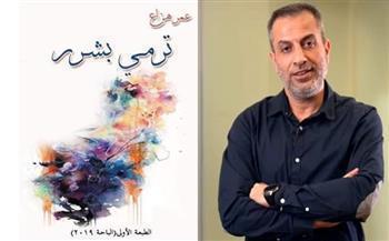 ذَبحٌ.. القصيدة الـ 21 من ديوان «ترمي بشرر» لـ عمر هزاع