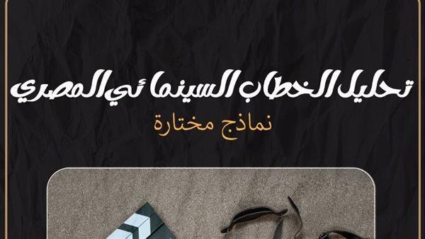 """""""تحليل الخطاب السينمائي المصري"""" كتاب جديد لـ أحمد المطيري"""