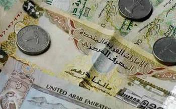 سعر الدرهم الإماراتي اليوم الأحد 24-10-2021 بمنتصف التعاملات
