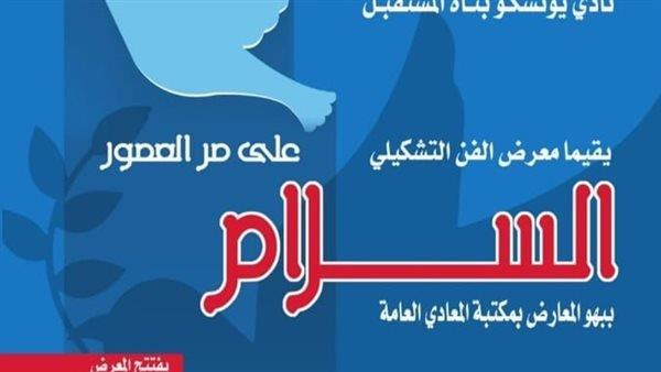 «السلام على مر العصور» معرض تشكيلي بالمعادي للاحتفاء بذكرى نصر أكتوبر.. غدًا