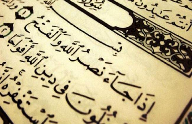 ما هي سورة التوديع ؟