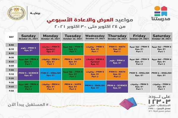 أخبار التعليم في مصر اليوم.. مواعيد برامج قناة مدرستنا 2021