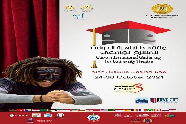 اليوم.. افتتاح الدورة الثالثة لملتقى المسرح الجامعي بـ«القومي للحضارة المصرية»