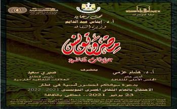 الأربعاء القادم.. انطلاق أولى فعاليات العام الثقافي التونسي بـ«الأعلى للثقافة»