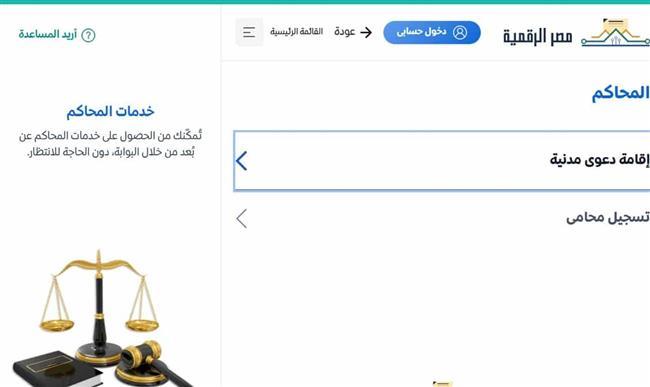 """""""وأنت في مكانك"""".. خطوات إقامة دعوى مدنية عبر بوابة مصر الرقمية"""