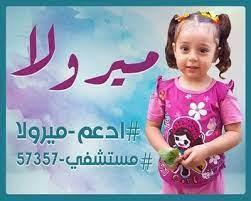 """""""ادعم ميرولا"""".. رواد تويتر يستغيثون لعلاج طفلة مصابة بالسرطان"""