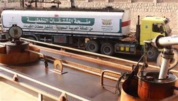 الحكومة اليمينة تتسلم الدفعة الثالثة من منحة المشتقات النفطية السعودية
