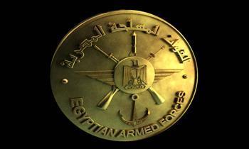 القوات المسلحة: نمضي بكل عزيمة وإصرار لاقتلاع ما تبقى من جذور الإرهاب
