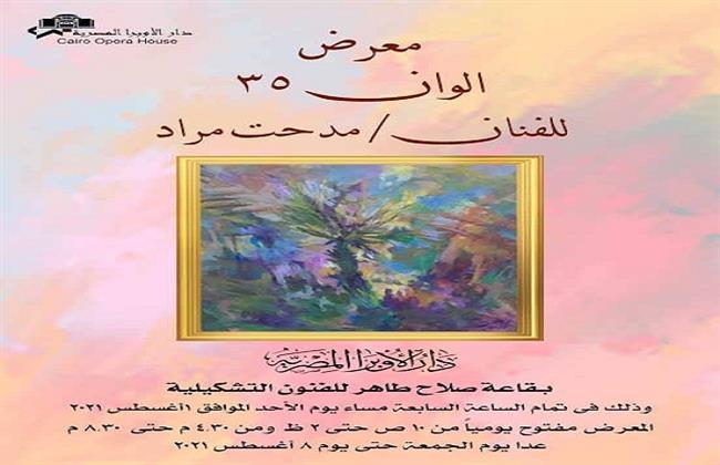 """اليوم.. افتتاح معرض"""" ألوان 35 """"بقاعة صلاح طاهر في الأوبرا"""