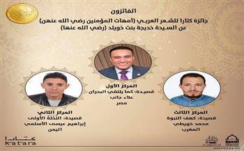 """شاعر مصري يفوز بجائزة كتارا عن """"أمهات المؤمنين"""""""