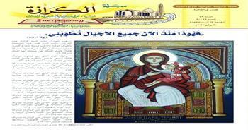 """""""أيقونة للعذراء مريم واستعداد الكنيسة للصوم"""" في صدارة العدد الجديد من مجلة الكرازة"""