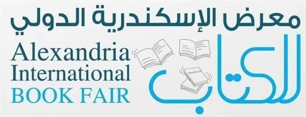«الفقي» يعلن انطلاق الدورة 16 لمعرض مكتبة الإسكندرية للكتاب