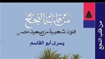 """""""من قلب النجع"""" إصدار جديد ضمن سلسلة الفنون الشعبية لـ يسري أبو القاسم"""