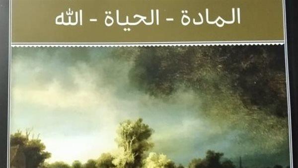 «المصرية اللبنانية» تصدر كلاسيكيات الفلسفة والطبيعة وما بعدها