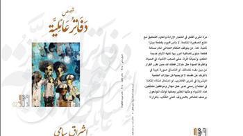 """مجلة """"ميريت"""" الثقافية تصدر كتابها الثاني المجموعة القصصية """"دفاتر عائلية"""""""