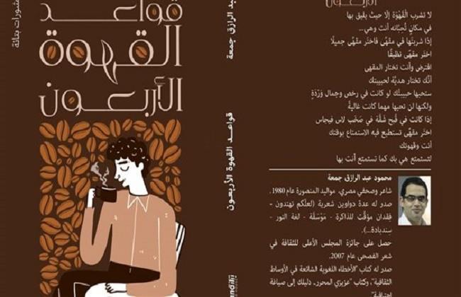 """قريبا.. الطبعة التانية من كتاب """"قواعد القهوة الأربعون"""" لـ محمود عبد الرازق"""