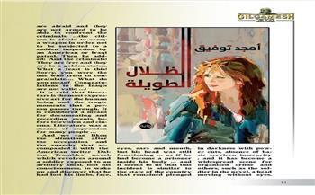 دار المأمون تصدر عددا جديدا من مجلة كلكامش