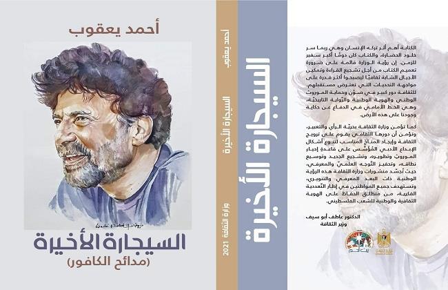 """الثقافة الفلسطينية تصدر """"السيجارة الأخيرة"""" للراحل الشاعر أحمد يعقوب"""