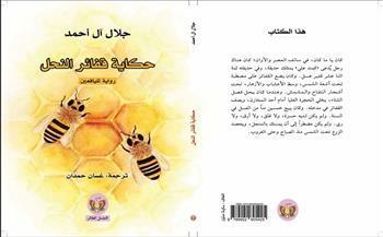 """قريبًا.. ترجمة رواية """"حكاية قفائر النحل"""" لـ جلال آل أحمد"""