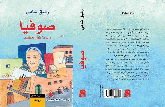 """قريبًا.. ترجمة رواية """"صوفيا"""" لـ رفيق شامي عن منشورات الجمل"""