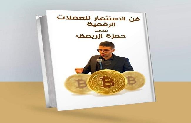 فن الاستثمار للعملات الرقمية.. كتاب جديد للكاتب حمزة أزريمق عن دار الميدان