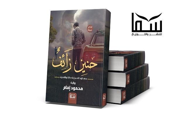 """قريبًا.. رواية """"حنين زائف"""" للكاتب محمود إمام تتحول إلى عمل سينمائي"""