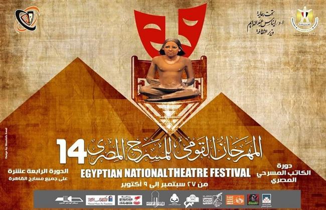 22 سبتمبر.. مؤتمر صحفي لإعلان تفاصيل المهرجان القومي للمسرح المصري بالأعلى للثقافة